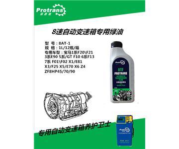 保路驰自动变速箱油8速绿油-1 宝马8速绿油 宝马专用润滑油