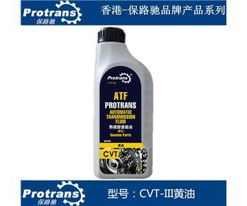 保路驰自动变速箱油CVT黄油-III-V